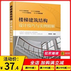 正版 楼梯建筑结构设计技巧与实例精解 楼梯建筑设计书籍 楼梯建筑结构设计技巧 钢筋混凝土钢楼梯砌体结构书 建筑工程书籍图片