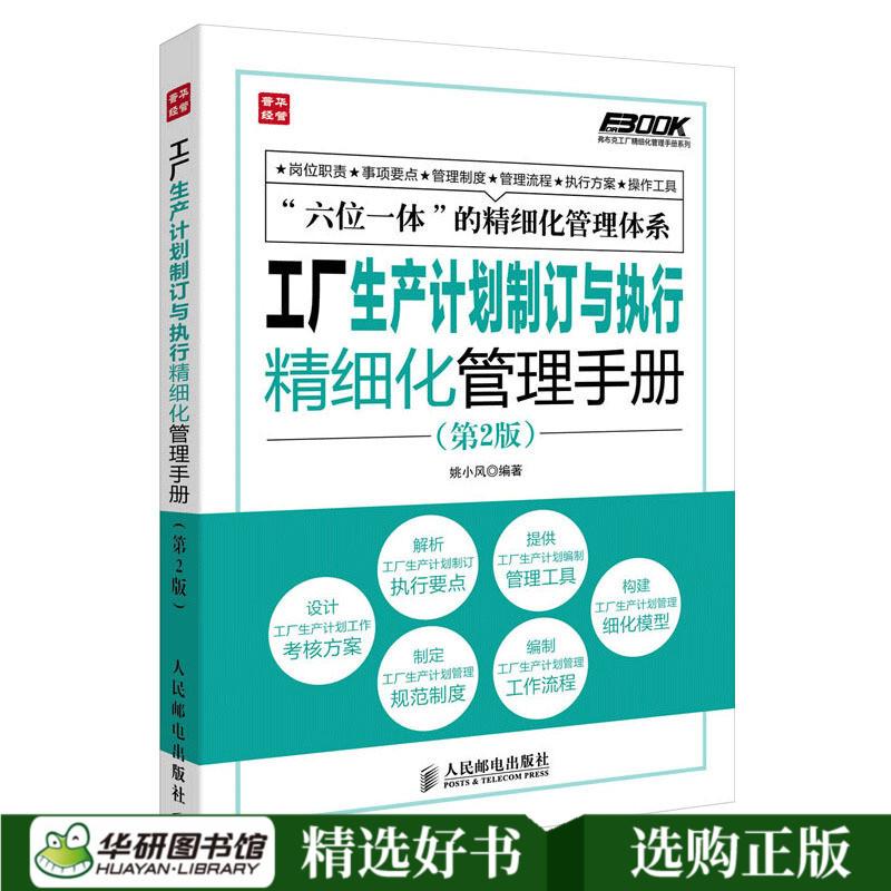 现货正版 工厂生产计划制订与执行精细化管理手册 第2版 六位一体弗布克工厂精细化管理体系 岗位职责 管理制度 企业工厂管理书籍