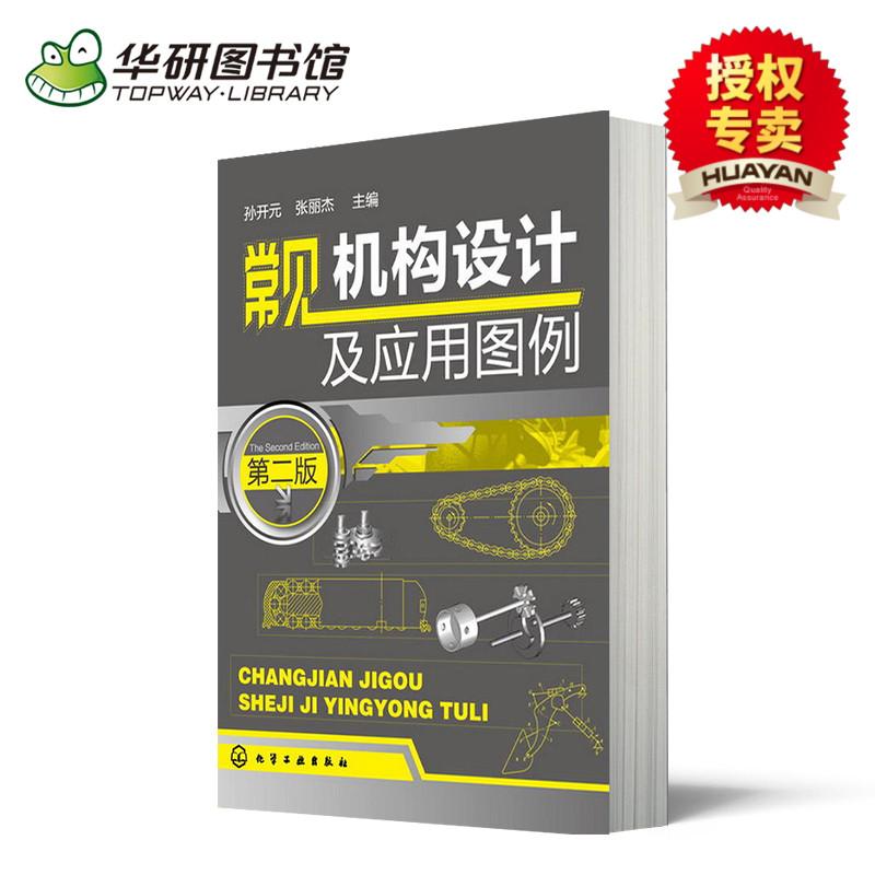 正版现货 常见机构设计及应用图例 第二版 机构图例大全书籍 简明机械设计指南 机构选用要点教程 机械设计基础书籍课程 机械手册