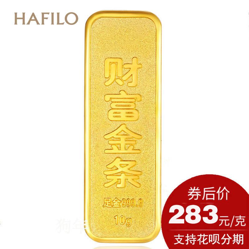 HAFILO黄金狗年投资金条足金AU9999贵金属10g金砖24K理财收藏回购