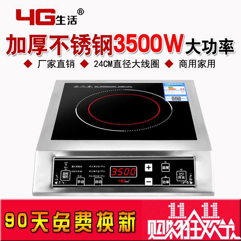 4G生活大功率电磁炉3500W家用商家用电磁灶爆炒火锅饭店炉