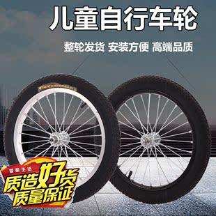 儿童自行车轮胎前轮后轮总成全套1214/16/18/20寸童车手推车轱辘