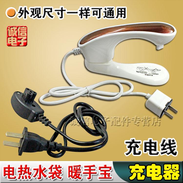 包邮三孔暖手宝电源线充电热水袋插头充电器/全新 生活家电配件