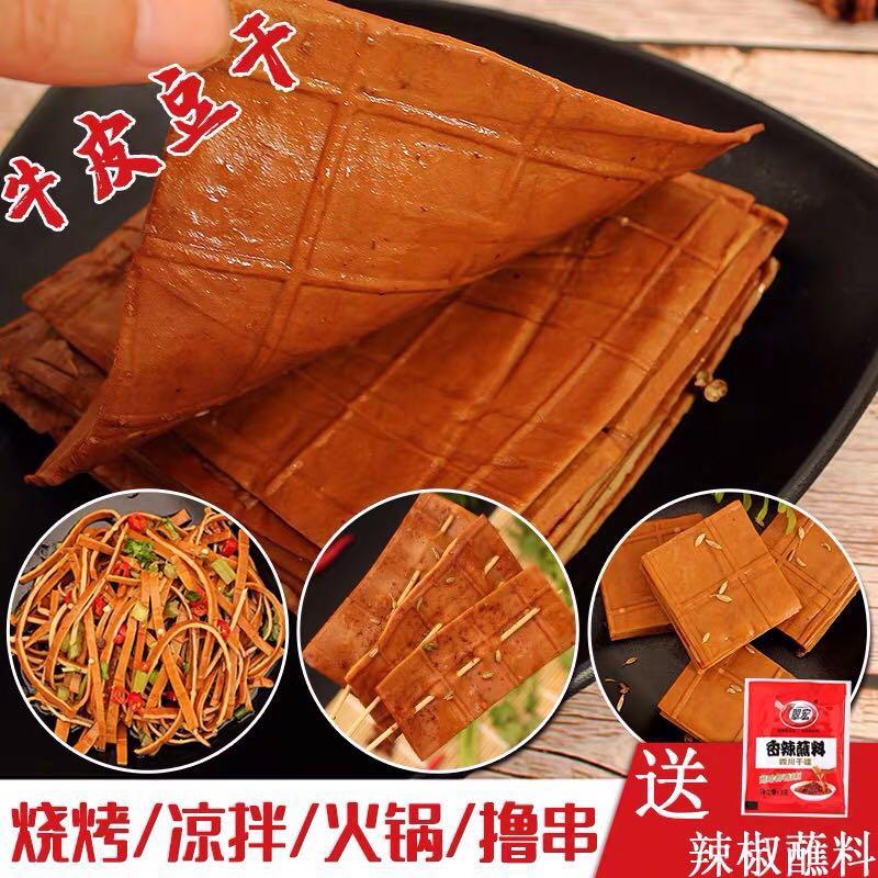 牛皮豆干五香豆腐干小零食香辣豆皮烧烤食材四川重庆特产香干小吃