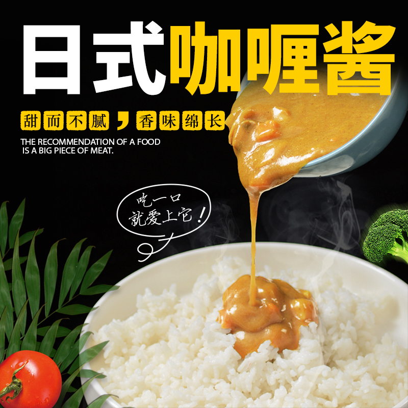 Shengu Japanese style curry sauce bibimbap sauce 1kg frozen fast food package curry rice seasoning sauce supply Restaurant