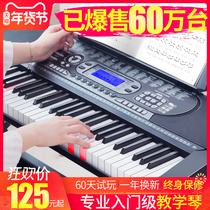 新韻多功能電子琴初學者成年兒童入門大人幼師專用61鋼琴鍵專業88