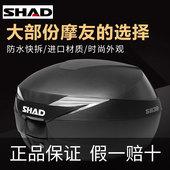 SHAD夏德尾箱適用于GW250摩托車后備箱通用裂行巧格i小牛夏得邊箱