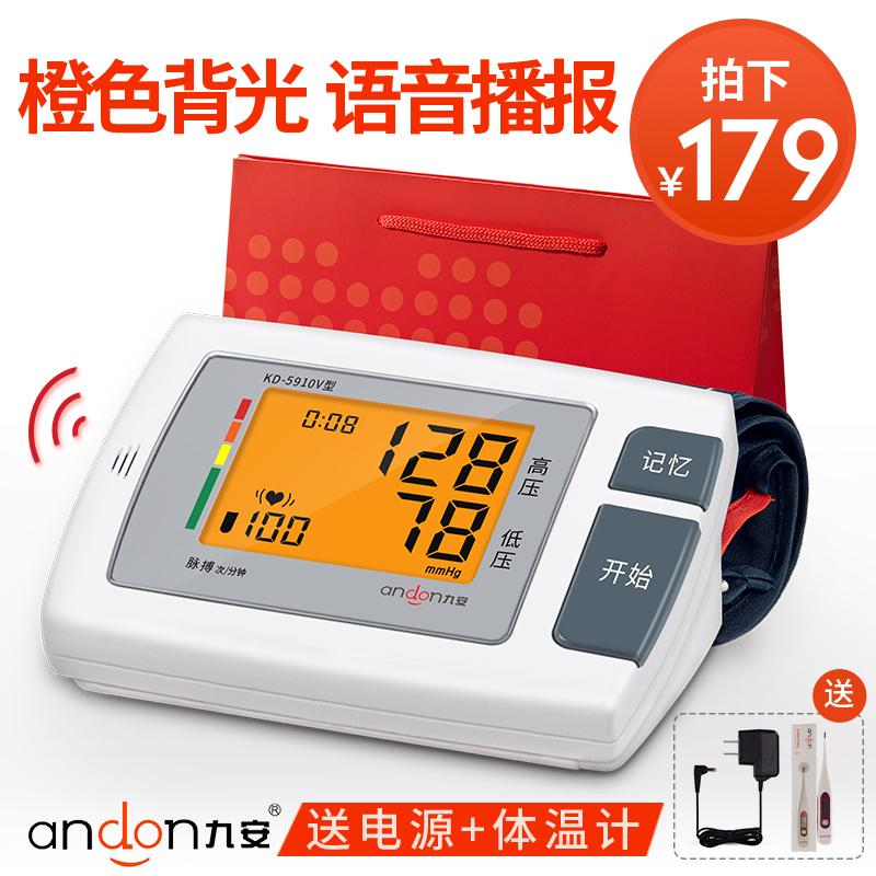 Девять электрический сын сфигмоманометр 5910V домой автоматический голос на рука стиль старики высокая точность квази- кровяное давление измерение инструмент