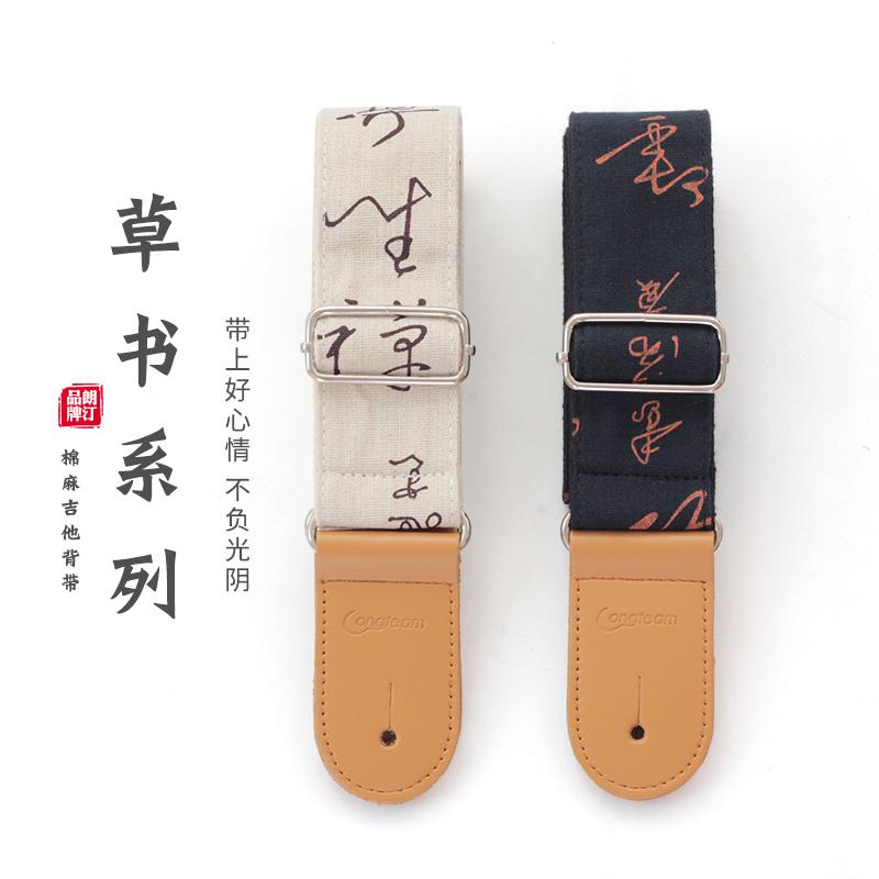 Китайский ветер льняная ткань гитара ремень электрогитара дерево гитара ремень простой ретро характеристика баллада гитара гусли группа