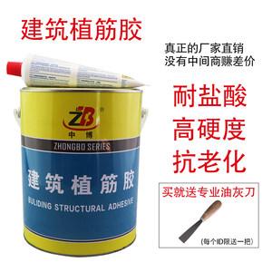 植筋胶锚固剂环氧型强力建筑用胶水钢筋混凝土桥梁加固树脂胶桶装