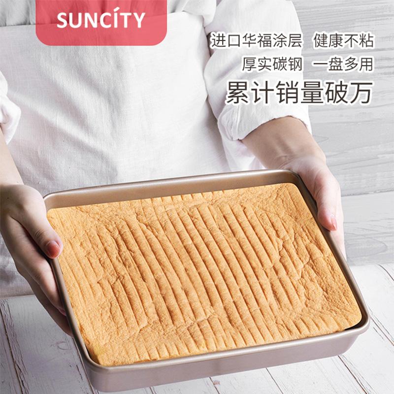 阳晨不粘烤盘烤箱用长正方形蛋糕面包水浴家用饼干古早模具深浅小