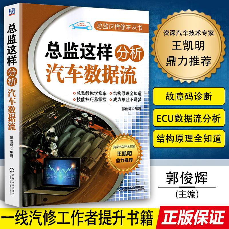 总监这样分析汽车数据流发动机管理系统控制原理与维修手册书籍图解视