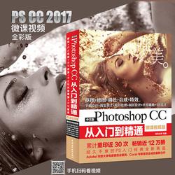 Photoshop CC从入门到精通  ps教程零基础书籍完全自学 图像处理淘宝美工平面设计ui书adobe软件基础教材cs6教学学习2017