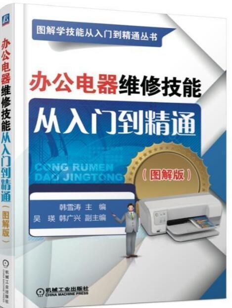 办公电器维修技能从入门到精通(图解版) 办公设备维修教程书 传真机数码复印机电话扫描仪投影仪投影机等