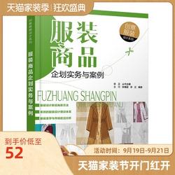 创意服装设计系列 服装商品企划实务与案例 服装品牌策划书籍 国内外服装商品企划实务案例 服装商品企划理论方法和模式 市场营销