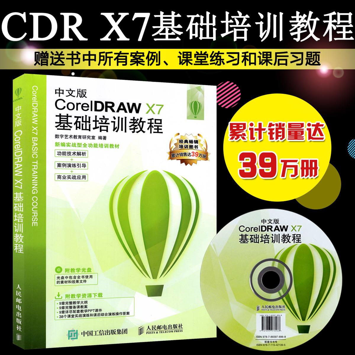 中文版CorelDRAW X7基础培训教程 CorelDRAW X7视频教程书籍 cdr x7自学教程 cdr x7软件基础教程书籍 平面设计图形图像教材