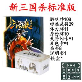 正版三国杀卡牌标准版全套塑封桌游神话再临界限突破国战纸牌铁盒