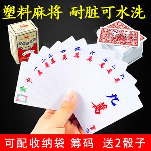 麻将塑料旅行迷你送2个色子扑克牌