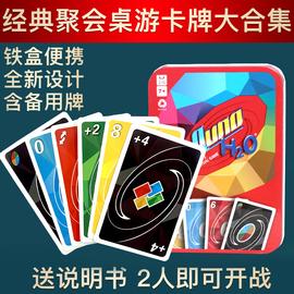 优诺牌QUNO H2O纸牌游戏吾诺塑料卡牌铁盒惩罚聚会休闲桌游图片