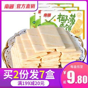 椰香薄饼160gX3零食椰子干脆饼干小包装 早餐 海南特产南国薄脆散装