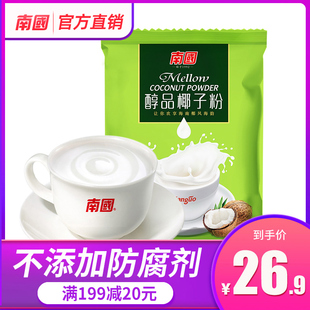 椰子粉南国500g速溶烘焙椰奶粉代餐海南特产正宗椰汁粉大袋装商用