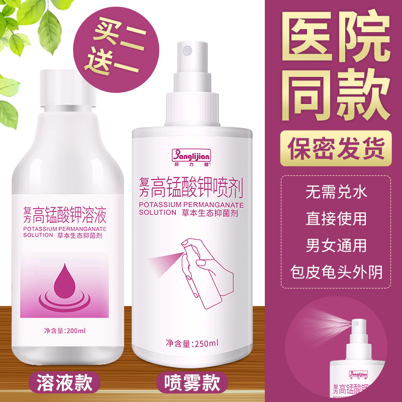 高锰酸钾溶液高猛酸钾男士女清洗液高锰酸甲私处护理液男性外用