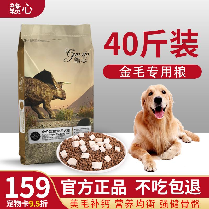 冻干双拼粮20kg金毛犬寻回犬专用狗粮40斤美毛补钙去泪痕成犬幼犬优惠券