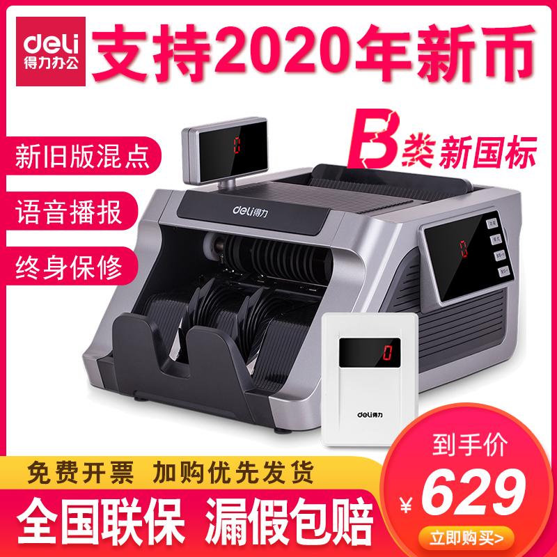 得力33316s验钞机小型b类点钞机