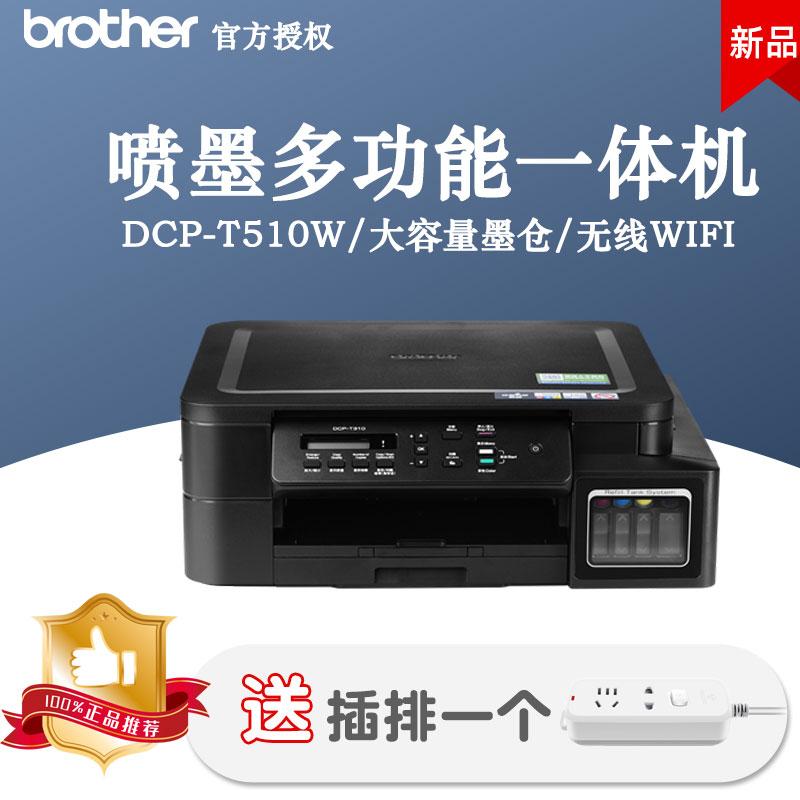 兄弟DCP-T510W彩色喷墨照片墨仓式连供打印复印扫描多功能一体机无线家用办公