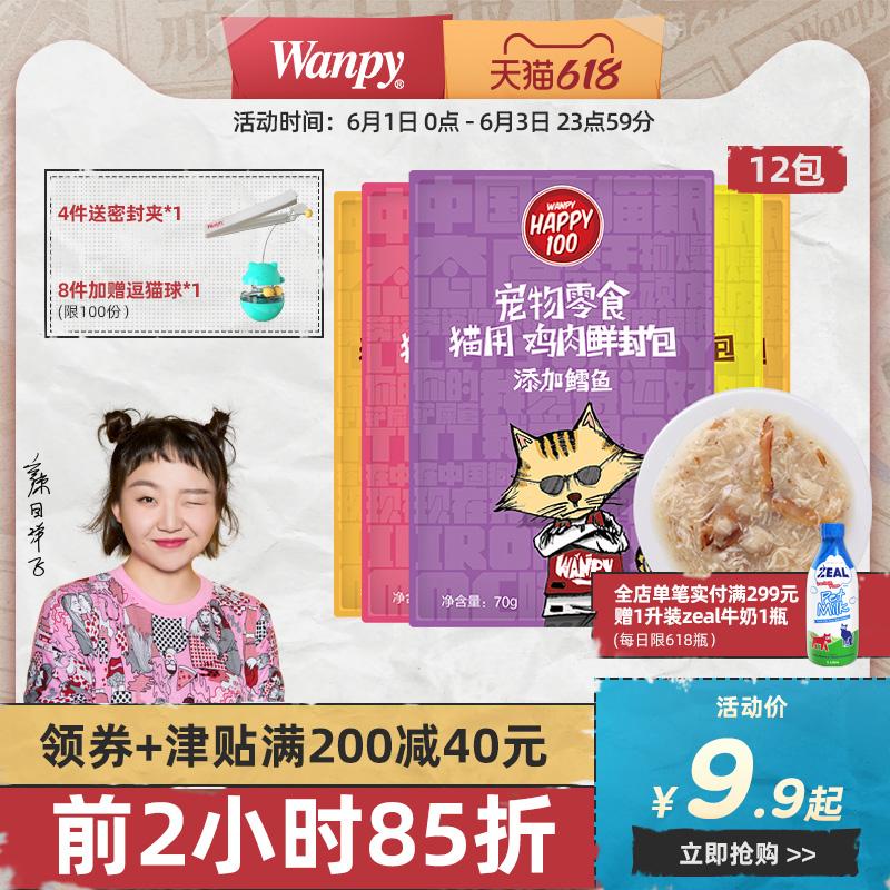wanpy顽皮 猫零食营养增肥妙鲜封包条小鱼干猫咪零食猫罐头猫湿粮