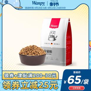 wanpy顽皮猫粮成猫幼猫增肥发腮全价营养成年猫幼猫粮2kg蓝猫英短