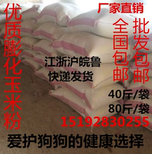 Expanded corn meal dog feed dog food bait self made dog food pet food wet food medium and large dogs national package