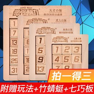 數字華容道迷宮滑動拼圖數學拼盤兒童小學生三國益智玩具智力通關