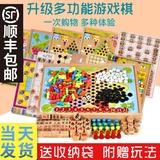 十九合一木质儿童早教多功能棋盘玩具 飞行棋跳棋游戏学生益智