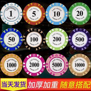 麻将筹码币卡片德州扑克筹码套装棋牌室专用高级麻将用的筹码牌