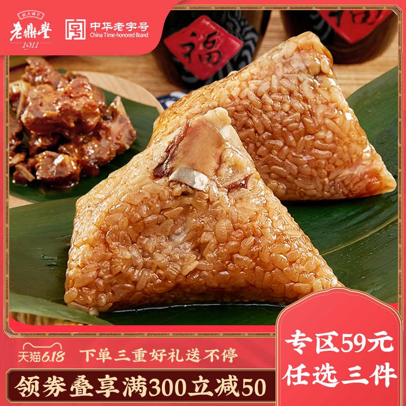 【59元任选三件】老鼎丰东北哈尔滨特产粽子端午节手工传统排骨粽