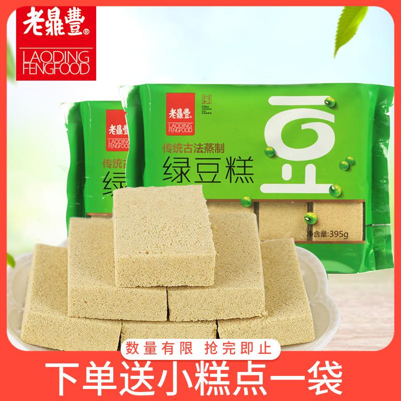 老鼎丰传统绿豆糕东北特产老式点心绿豆饼395gX2零食小吃早餐