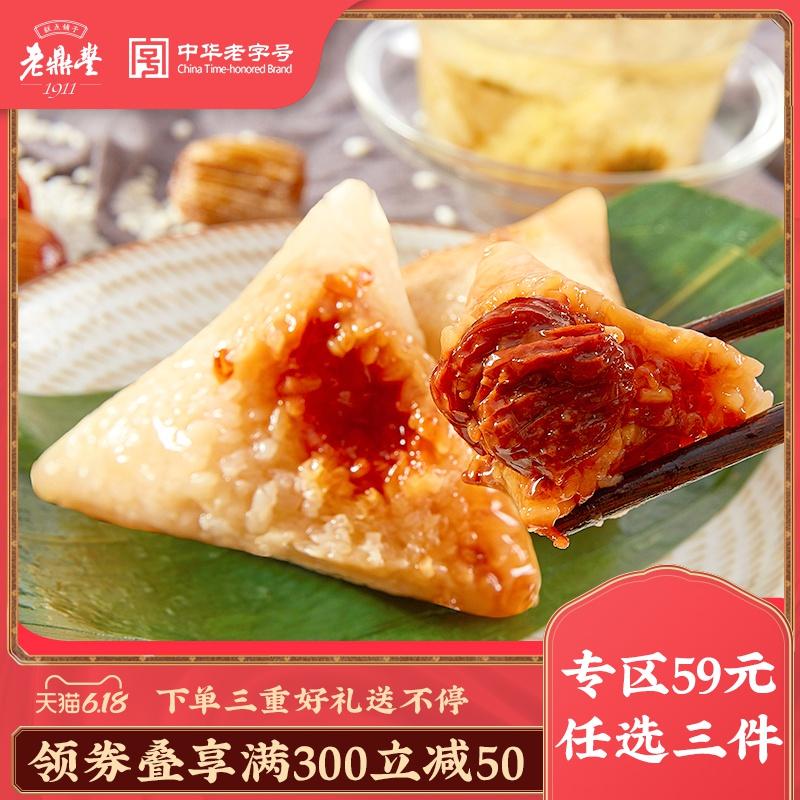 【59元任选三件】老鼎丰东北哈尔滨特产粽子端午节手工传统蜜枣粽