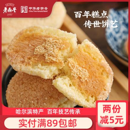 老鼎丰百年老字号东北特产哈尔滨老式糕点长白糕牛舌饼长条糕点心
