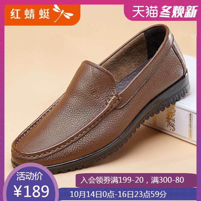 红蜻蜓男鞋秋季真皮男士休闲鞋软底牛皮鞋子商务皮鞋男乐福鞋男