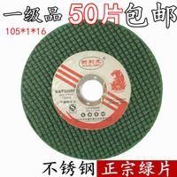 Сопротивление прибыль тигр порезать маленький зеленый нарезанный 105*1*16 сеть нержавеющей стали шлифовальный круг лист 100 угловая шлифовальная машина