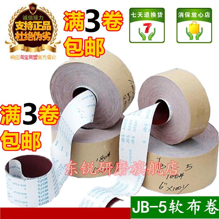JB-5软布卷4.5寸打磨 砂布卷 家具木工砂纸手撕800目砂布带砂皮