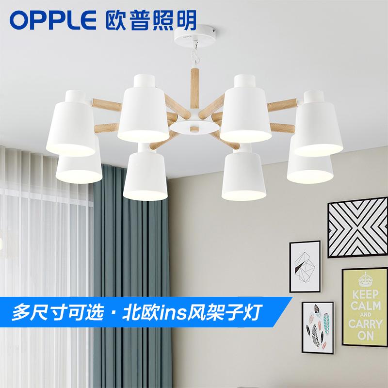 欧普照明北欧式全屋灯具套餐组合客厅灯吊灯套装简约现代大气