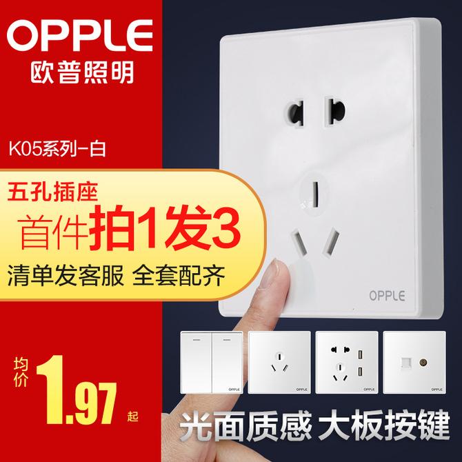 USB五孔插座暗装 5孔二三插空调86型带开关插座Z 欧普照明家用墙壁
