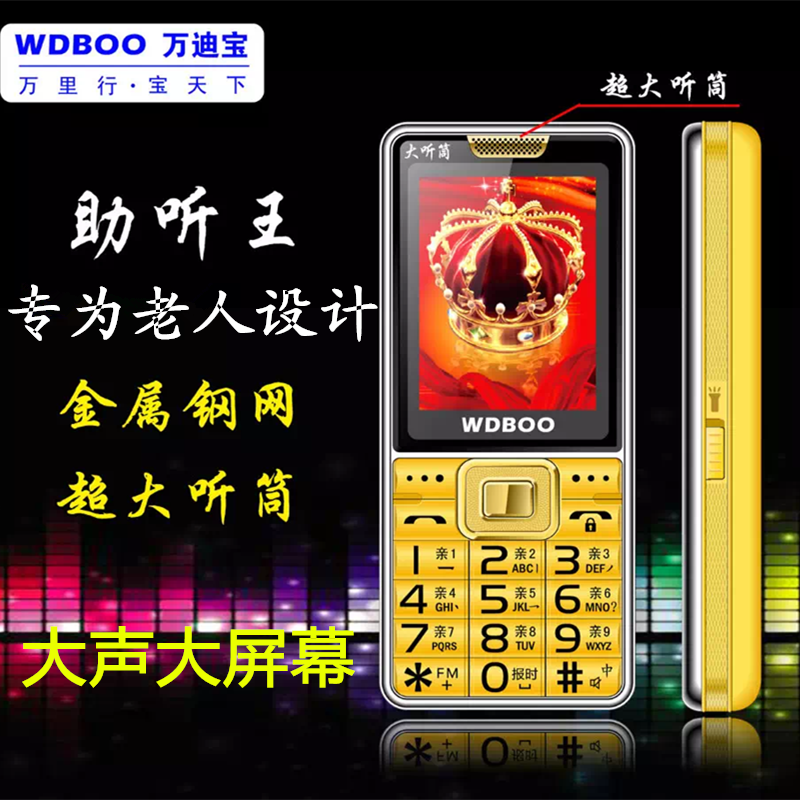 WDBOO/万迪宝 A828助听王大听筒直板联通4G老人手机信号强语音王