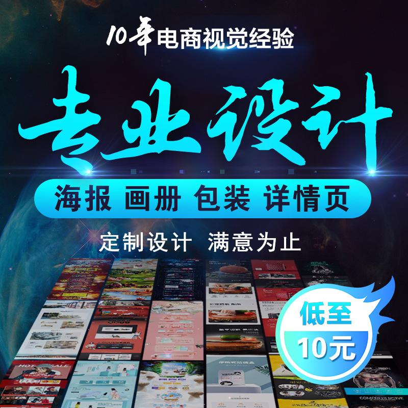 平面广告主图详情页设计海报包装画册淘宝美工店铺装修图片定制作