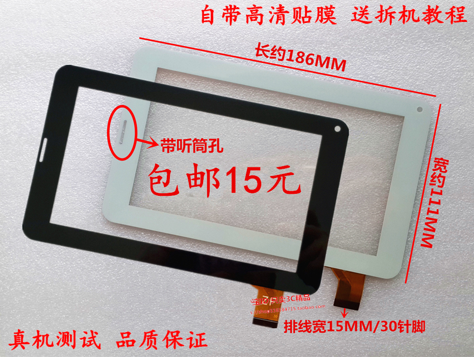 7-inch capacitive touch screen 86v 2G call touch screen external screen 7-inch capacitive touch screen tablet computer accessories