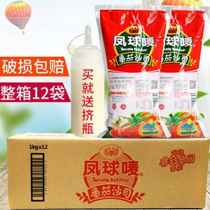 领3元券购买包邮凤球唛番茄酱番茄沙司1kgX12袋商用整箱薯条披萨酱手抓饼蘸