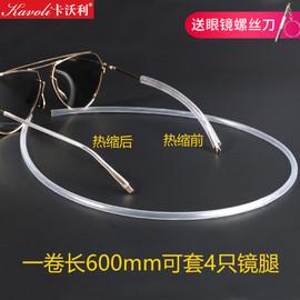 眼镜腿套过敏膜防滑热缩管保护防磨耳朵脚套硅胶套眼睛镜腿框架托