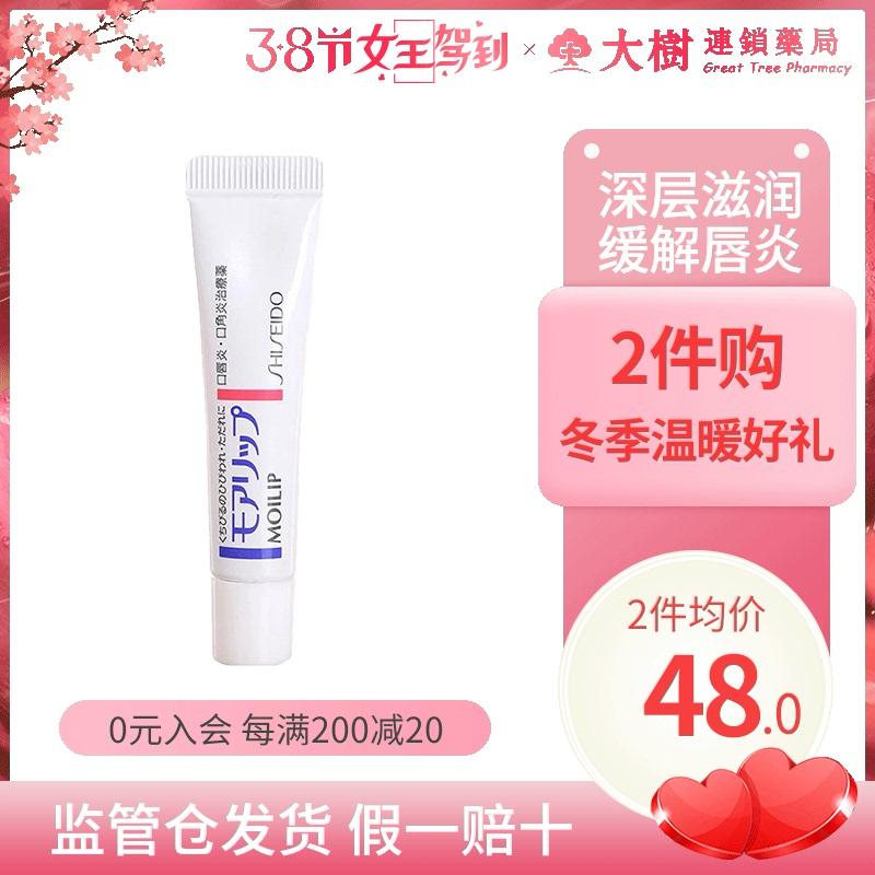 Shiseido moilip Shiseido Lip Balm Moisturizing, moisturizing, dry cracking, cheilitis, cheilitis, repairing R